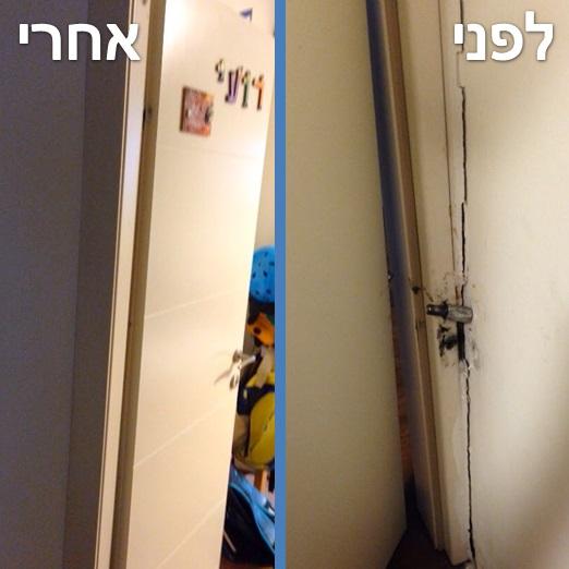 הדלת והציר לפני התיקון ואחריו